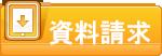 江東民主商工会 資料請求