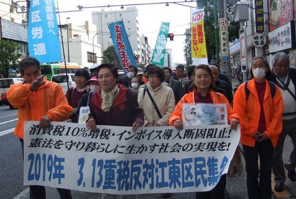 消費税10%NO!3・13重税反対江東区民集会!