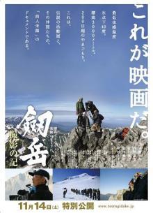 剣岳 撮影の記