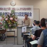 江東民主商工会第72回定期総会開催!! 方針実践に向けて全会員の運動広げよう!