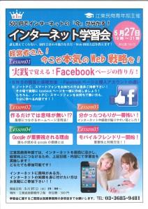 インターネット学習会0527