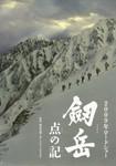 10/5 共済会 映画会について