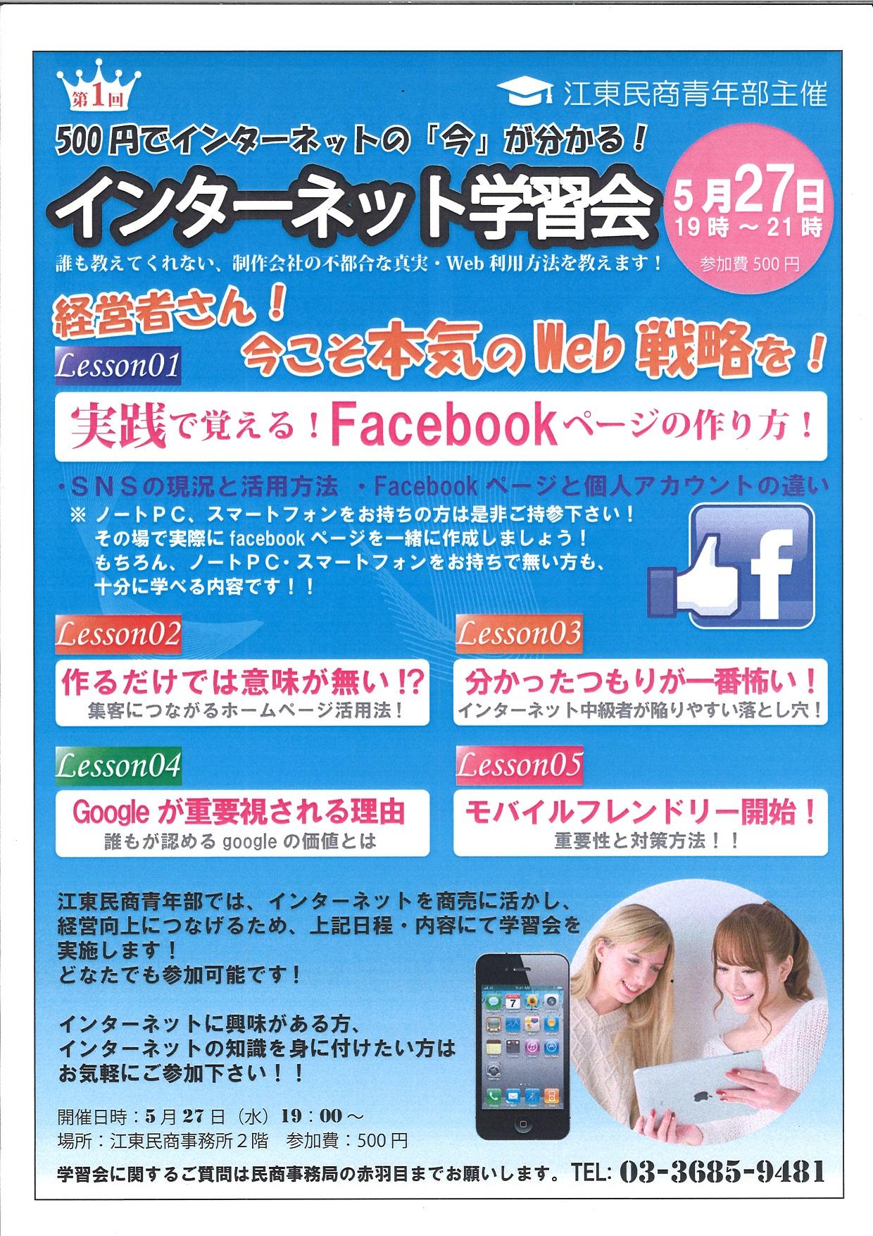 5/27(水) 江東民商青年部 インターネット学習会を開催します!