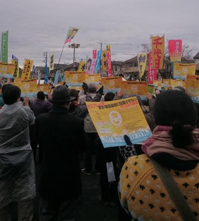 横田にオスプレイはいらない!大集会に参加